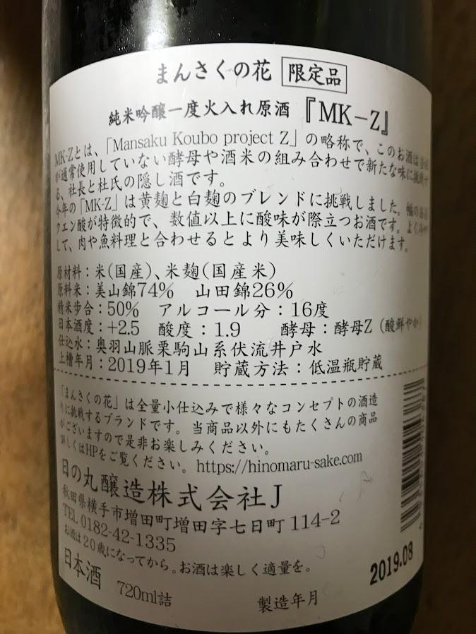まんさくの花 限定品 MK-Z