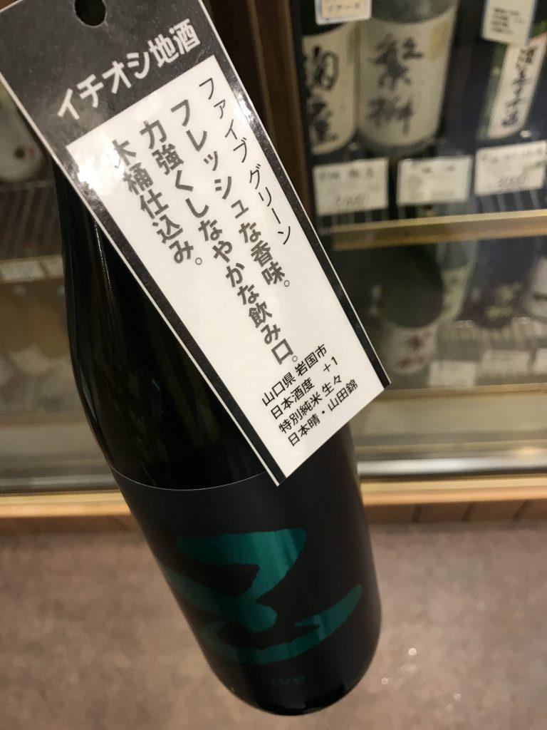 五橋 FIVE(ファイブ)グリーン 純米生原酒