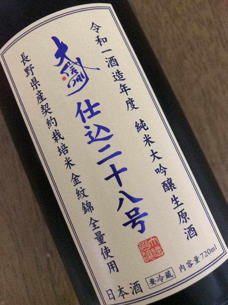 大信州 純米大吟醸 生原酒