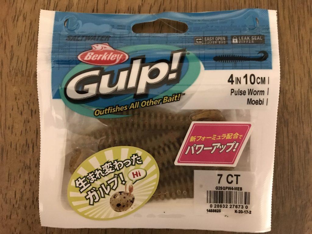 Gulp Pluse Worm Moebi(ガルプ パルスワーム モエビ)4インチ