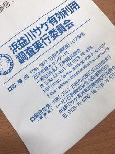 は、浜益川サケ有効利用調査があああああ!!!