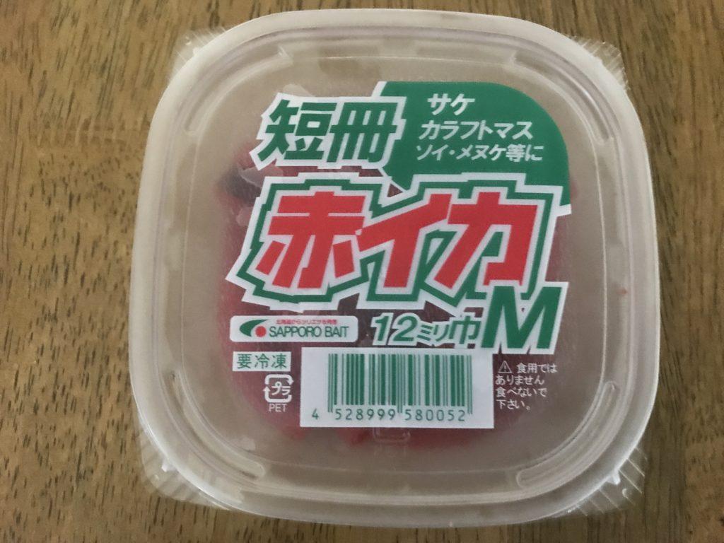 札幌ベイト 紅イカ