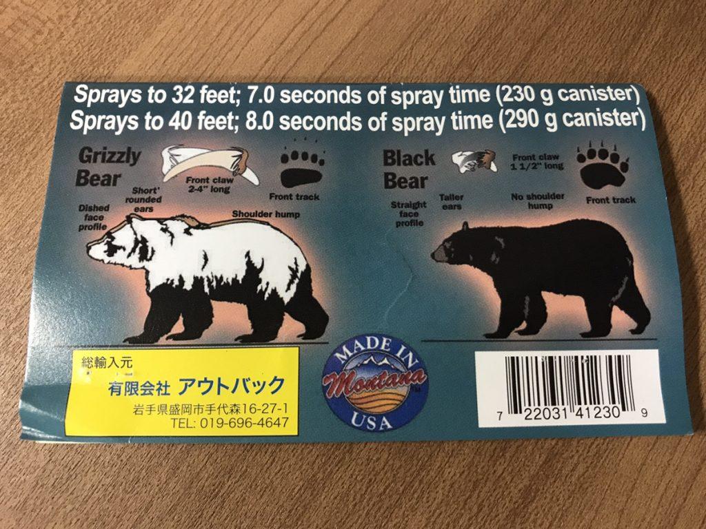 mazon | OUTBACK 熊撃退スプレー カウンターアソールト230g 熊よけ 熊スプレー 正規輸入品 CA230 | DIY・工具・ガーデン