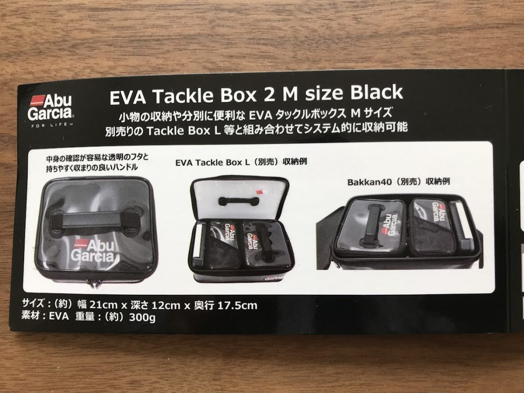 Abu GarciaのEVA Tackle Box 2 Mサイズの帯その1