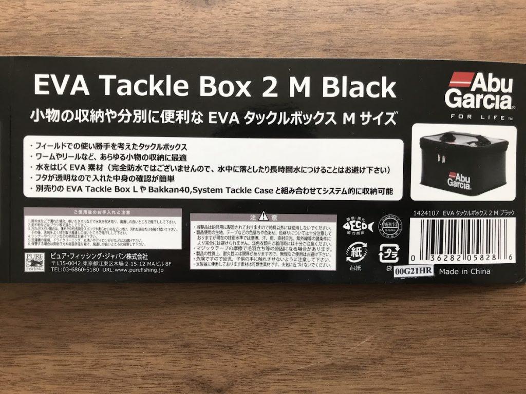 Abu GarciaのEVA Tackle Box 2 Mサイズの帯その2